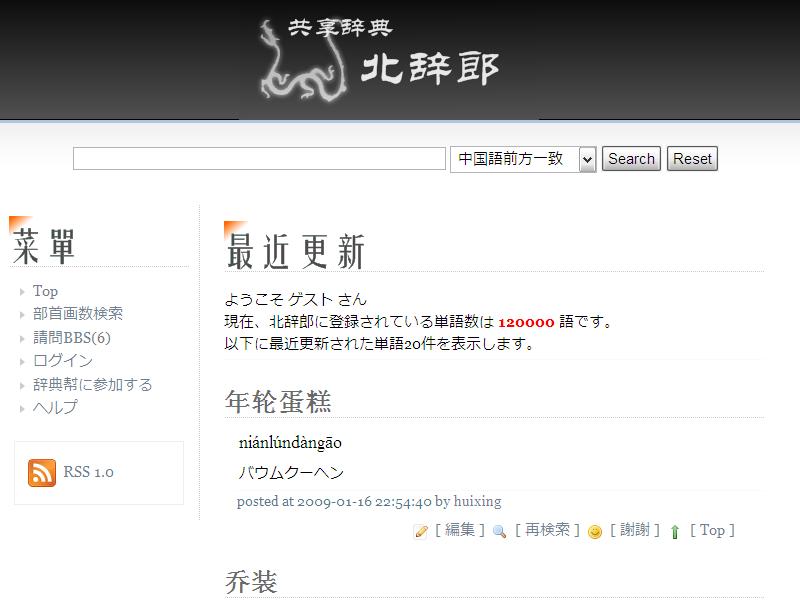 オンライン中国語辞典「北辞郎」...